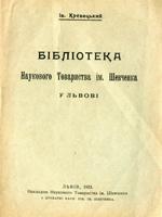 Ів. Кревецький. Бібліотека наукового товариства ім. Шевченка у Львові