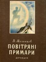 В. Мезенцев. Повітряні примари