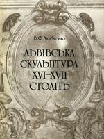 В. Ф. Любченко. Львівська скульптура XVI–XVII століть