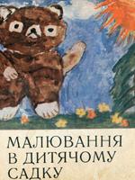 Н. Т. Дяченко. Малювання в дитячому садку