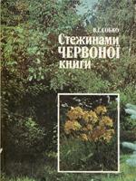 В. Г. Собко. Стежинами Червоної книги