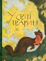 М. Воїнственський, І. Сокур, М. Щербак. У світі тварин