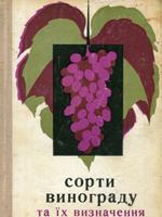 Сорти винограду та їх визначення