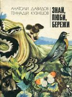 Анатолій Давидов, Геннадій Кузнецов. Знай, люби, бережи