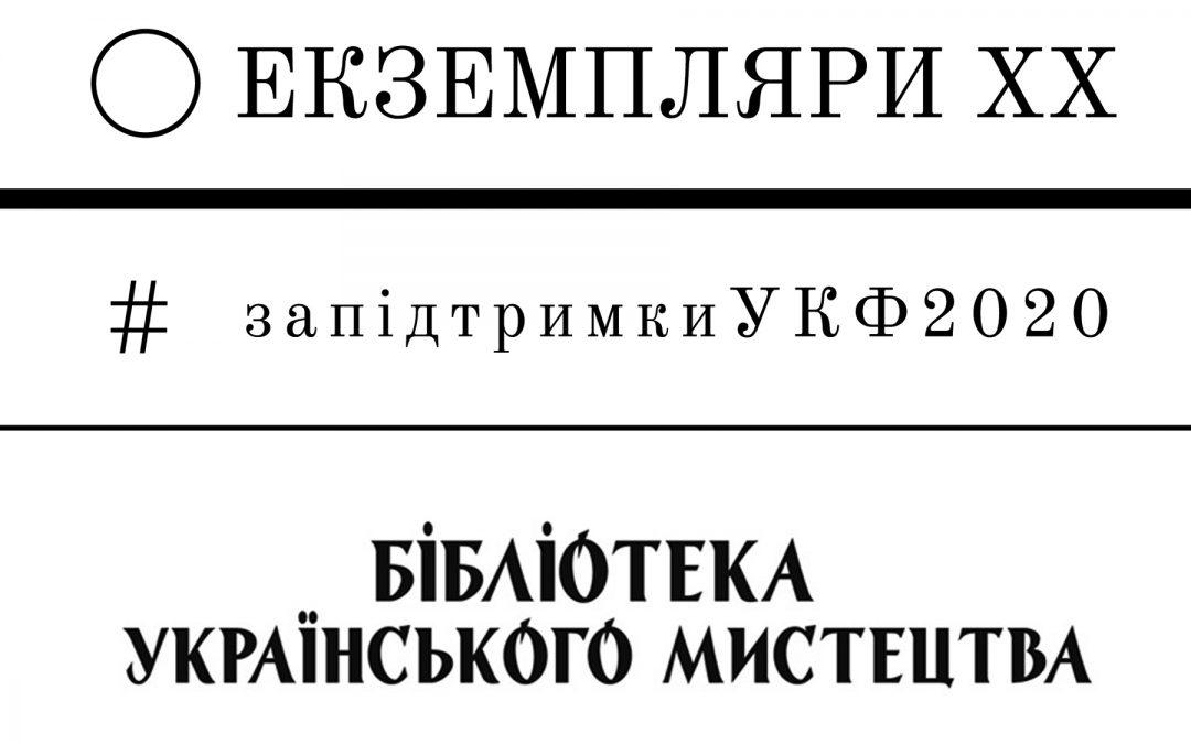 """Бібліотека українського мистецтва взяла участь у проєкті """"Екземпляри ХХ"""": відскановано сотні журналів"""