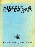 Искусство и печатное дело, № 11-12 — 1909