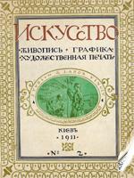 Искусство. Живопись, графика, художественная печать. № 2 — 1911