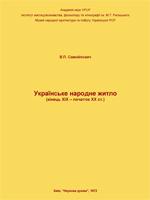 В. П. Самойлович. Українське народне житло (кінець XIX — початок ХХ ст.)