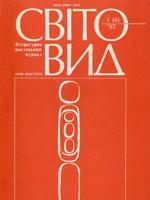 Світо-вид, літературно-мистецький збірник, випуск 6
