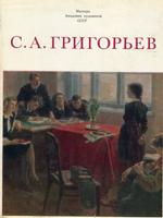 Сергей Григорьев. Альбом