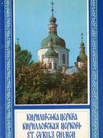 Кирилівська церква. Фотоальбом