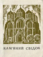 М. В. Царьова. Кам`яний свідок