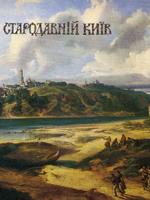 Стародавній Київ. Комплект листівок-календарів