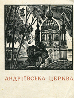 О. К. Мироненко. Андріївська церква
