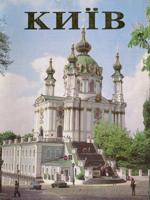 Київ. Комплект листівок