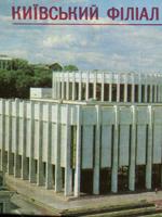 Київський філіал Центрального музею В. І. Леніна. Комплект листівок