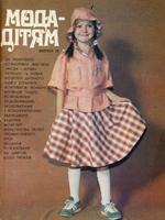 Мода — дітям. Комплект листівок