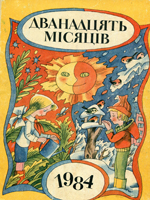 Дванадцять місяців. 1984. Настільна книга-календар