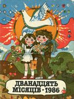Дванадцять місяців. 1986. Настільна книга-календар