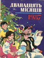 Дванадцять місяців. 1987. Настільна книга-календар
