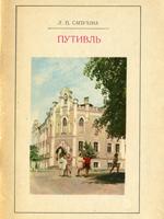 Л. П. Сапухіна. Путивль. Фотонарис