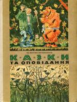 Валентин Литвиненко. Казки та оповідання