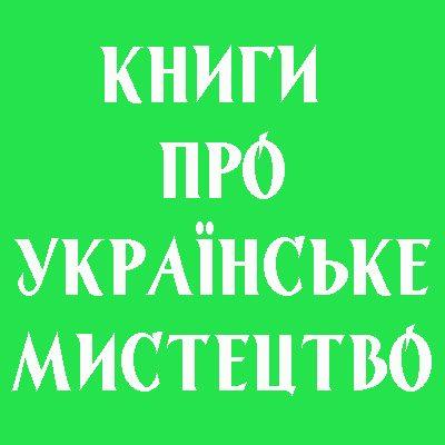 1. Українське мистецтво
