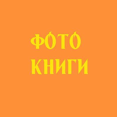 3. Фотокниги