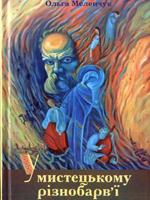 Ольга Меленчук. У мистецькому різнобарв'ї. Тарас Шевченко в образотворчому та декоративно-прикладному мистецтві Буковини