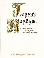 В. П. Нарбут-Лінкевич. Георгій Нарбут. Невідомі сторінки життя
