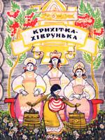Крихітка-Хіврунька. Російська народна казка