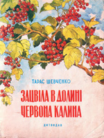 Тарас Шевченко. Зацвіла в долині червона калина