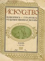 Искусство. Живопись, графика, художественная печать. № 5 — 1911