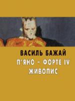 Василь Бажай. П`яно–форте IV. Живопис