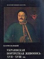 Платон Белецкий. Украинская портретная живопись XVII-XVIII вв.