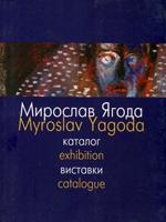 Мирослав Ягода. Каталог виставки. Живопис