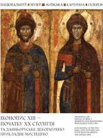 Іконопис ХІІІ — початку ХХ століття та давньоруське декоративно-прикладне мистецтво. Каталог