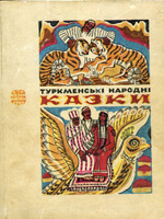 Туркменські народні казки
