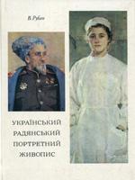 В. Рубан. Український радянський портретний живопис