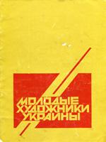 Молодые художники Украины. Каталог выставки