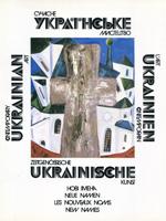 Сучасне українське мистецтво. Нові імена