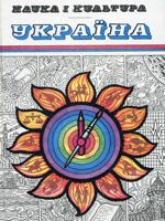Наука і культура: Україна. Щорічник. Випуск 23