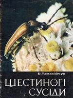 В. Танасійчук. Шестиногі сусіди