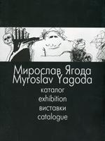 Мирослав Ягода. Каталог виставки. Графіка