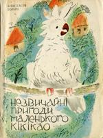Анастасія Зорич. Незвичайні пригоди маленького Кікікао. Повість