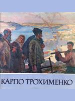 Карпо Трохименко. Каталог виставки творів