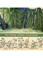 Паола Утевська. Костикова зелена республіка. Оповідання