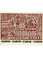 Львов. Туристско-краеведческий очерк