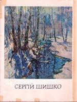 Сергій Шишко. Пейзажі Києва. Альбом