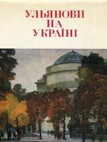 Ульянови на Україні. Альбом